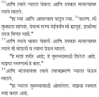 The Meaning Of Nava Karar Nava Karar Marathi New Testament