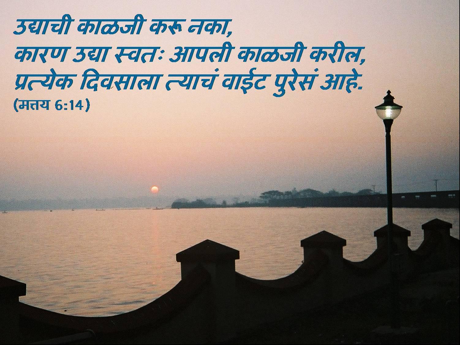 marathi bible wallpaper for - photo #41