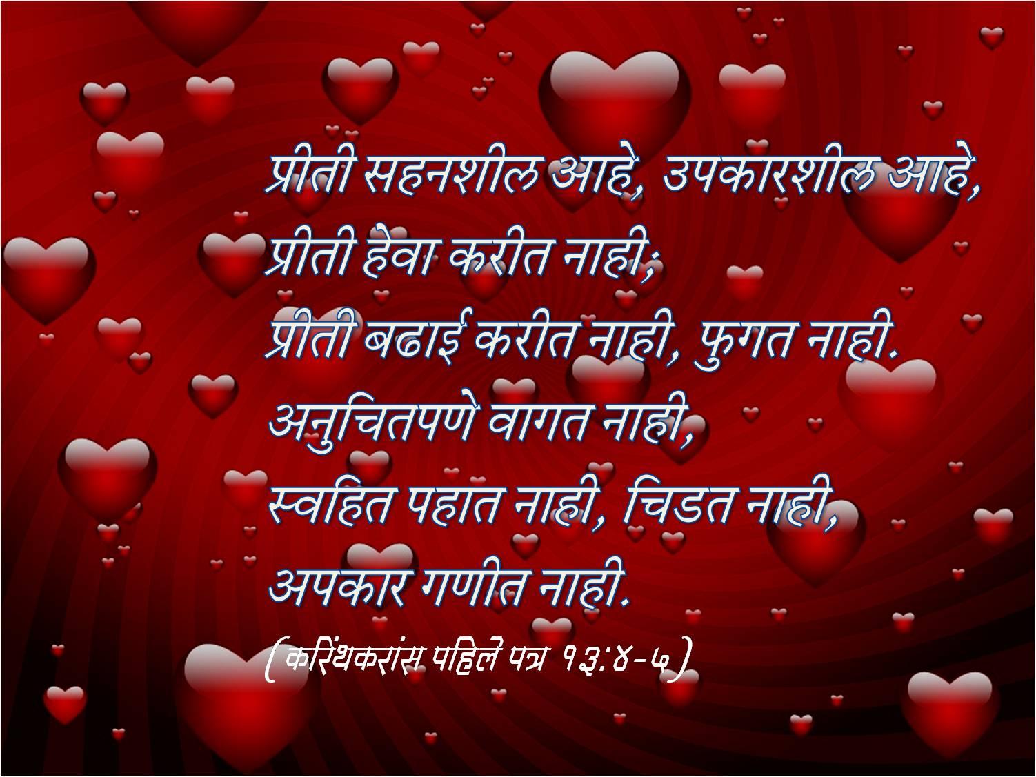 Marathi Bible Wallpapers for Valentines Day Nava Karar (Marathi ...