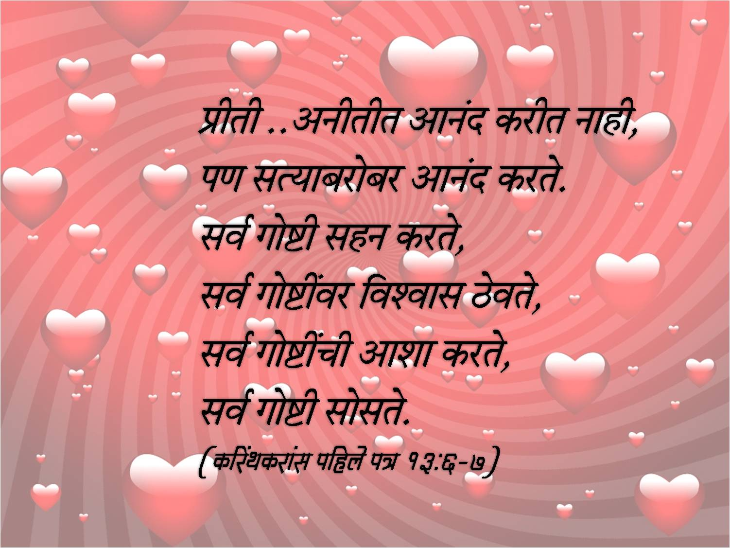 Marathi Bible Wallpapers for Valentine's Day
