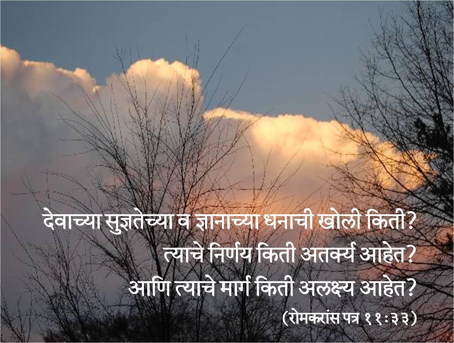 marathi bible wallpaper for - photo #25