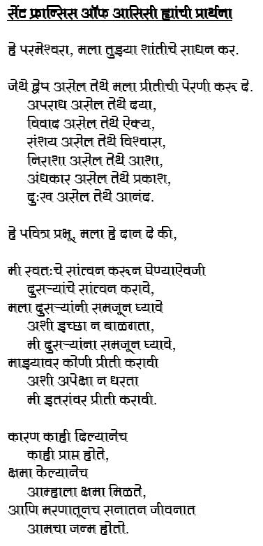 Marathi Prayer 1
