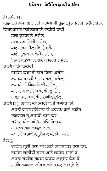 Marathi Prayer 3