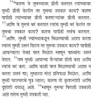 Pdf stories marathi love