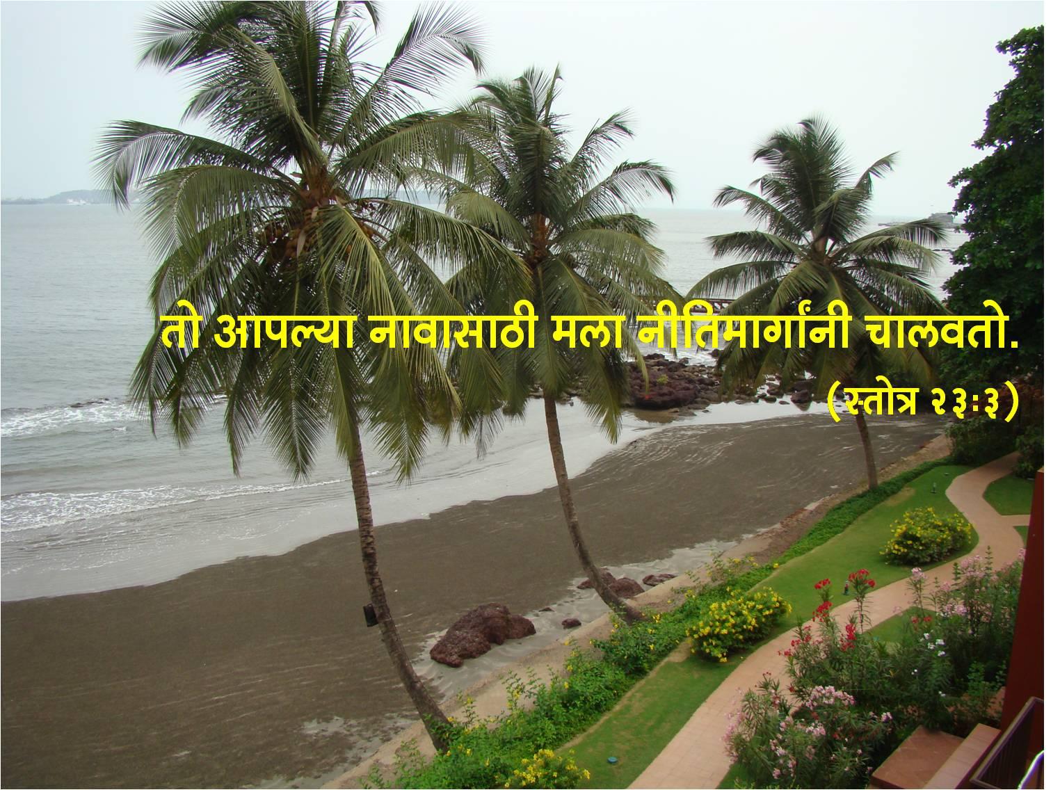 marathi bible wallpaper for - photo #47