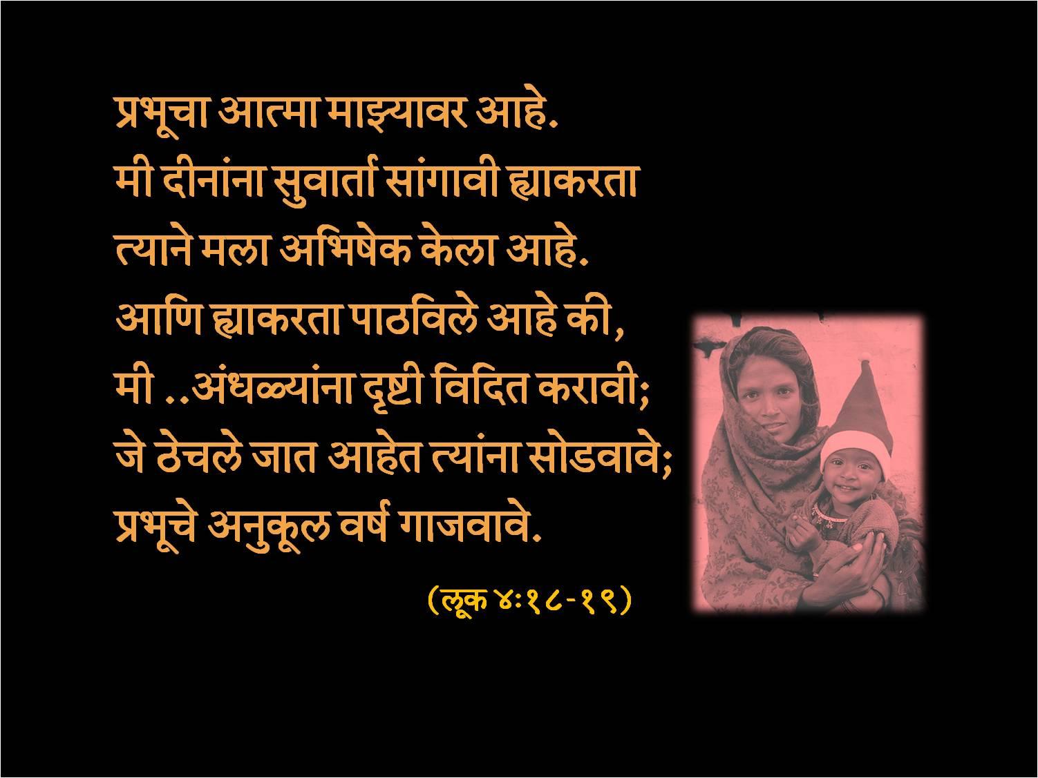 marathi bible wallpaper for - photo #28