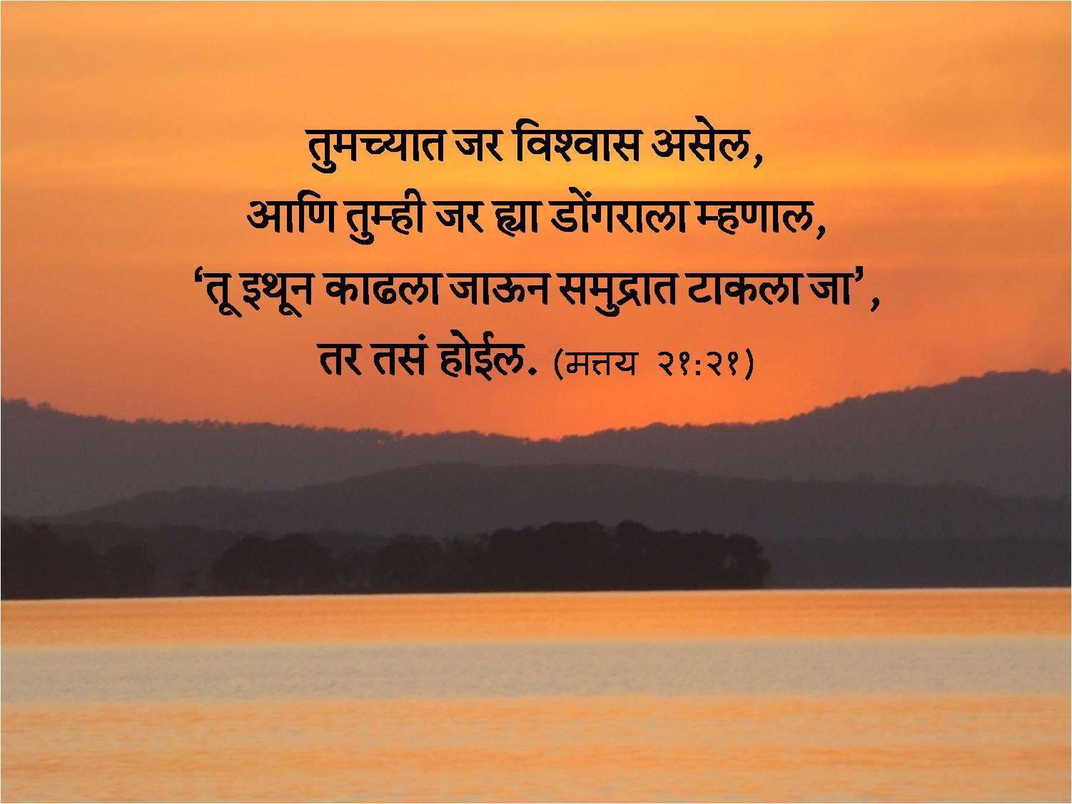 marathi bible wallpaper for - photo #26