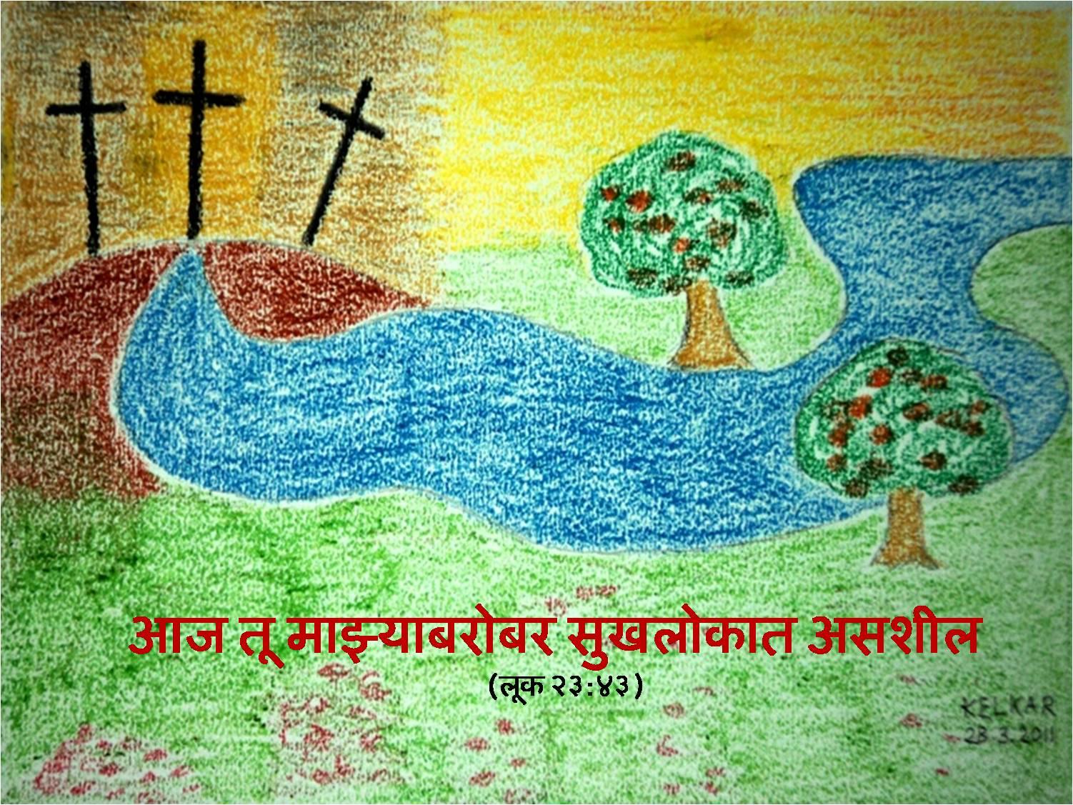 marathi bible wallpaper for - photo #38