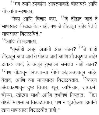 marathi prayers nava karar marathi new testament holidays oo