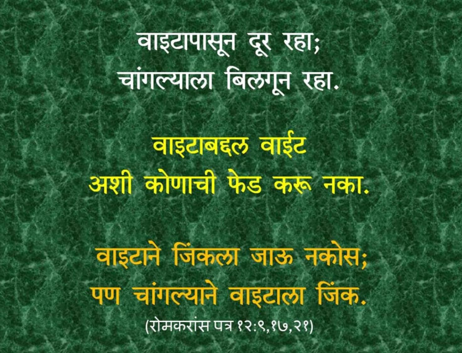marathi bible wallpaper for - photo #6