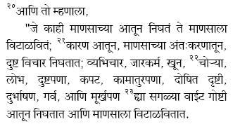 Bible Nava Karar Marathi Downloding Auto Design Tech