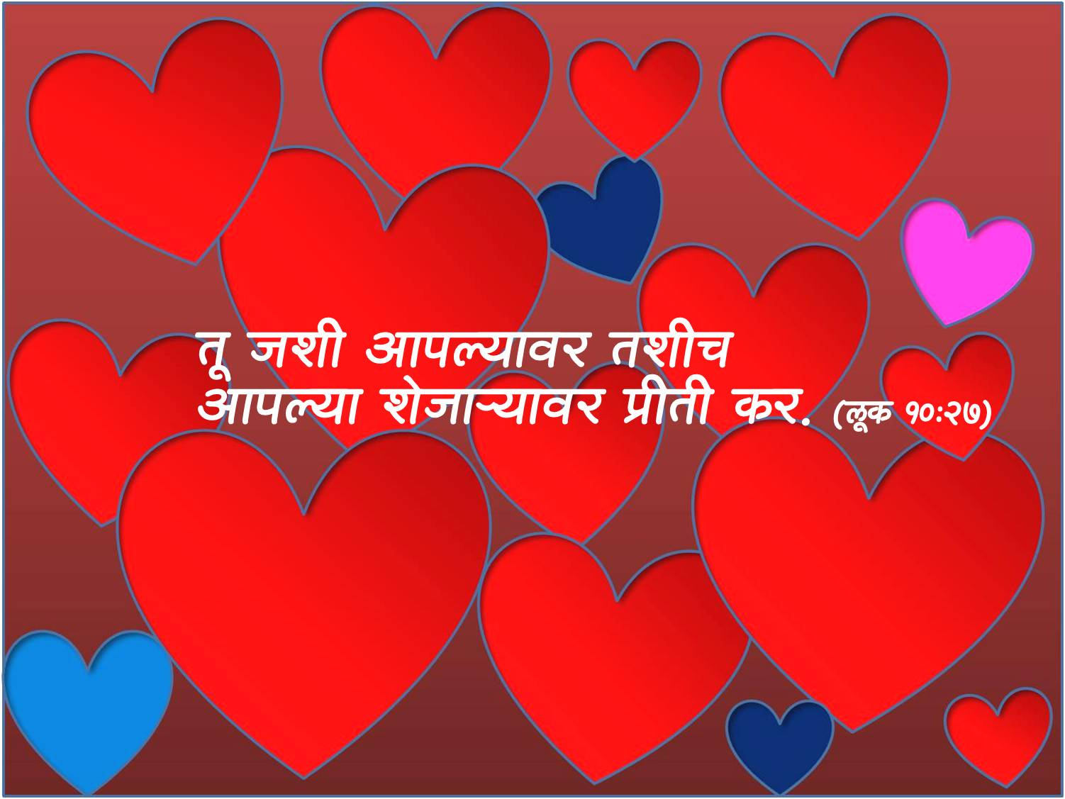 for 2012 Valentine's Day | Nava Karar (Marathi New Testament