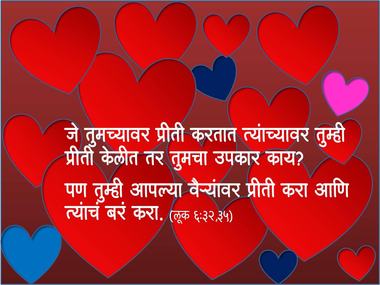 Marathi Bible Wallpapers for 2012 Valentines Day  Nava Karar