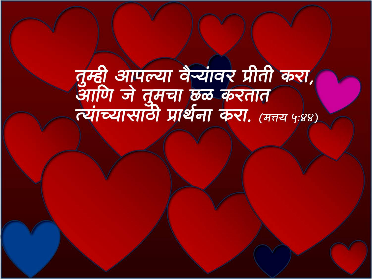Marathi Bible Wallpapers For 2012 Valentine S Day Nava Karar