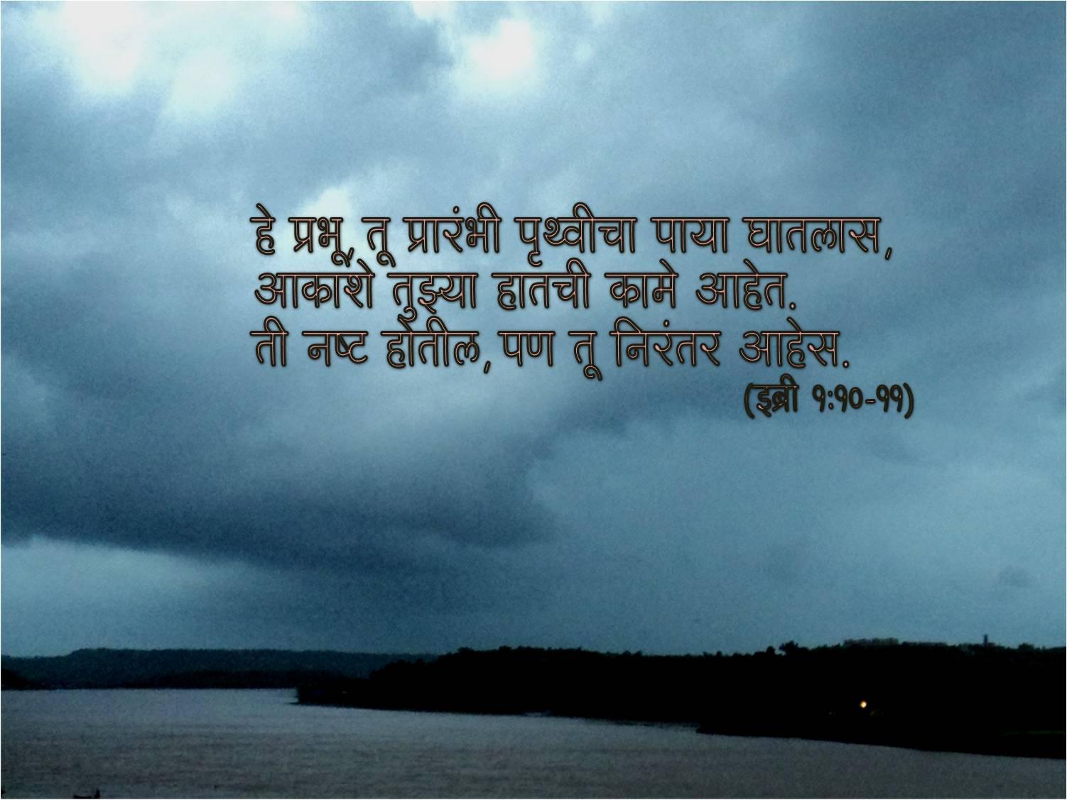 marathi bible wallpaper for - photo #7