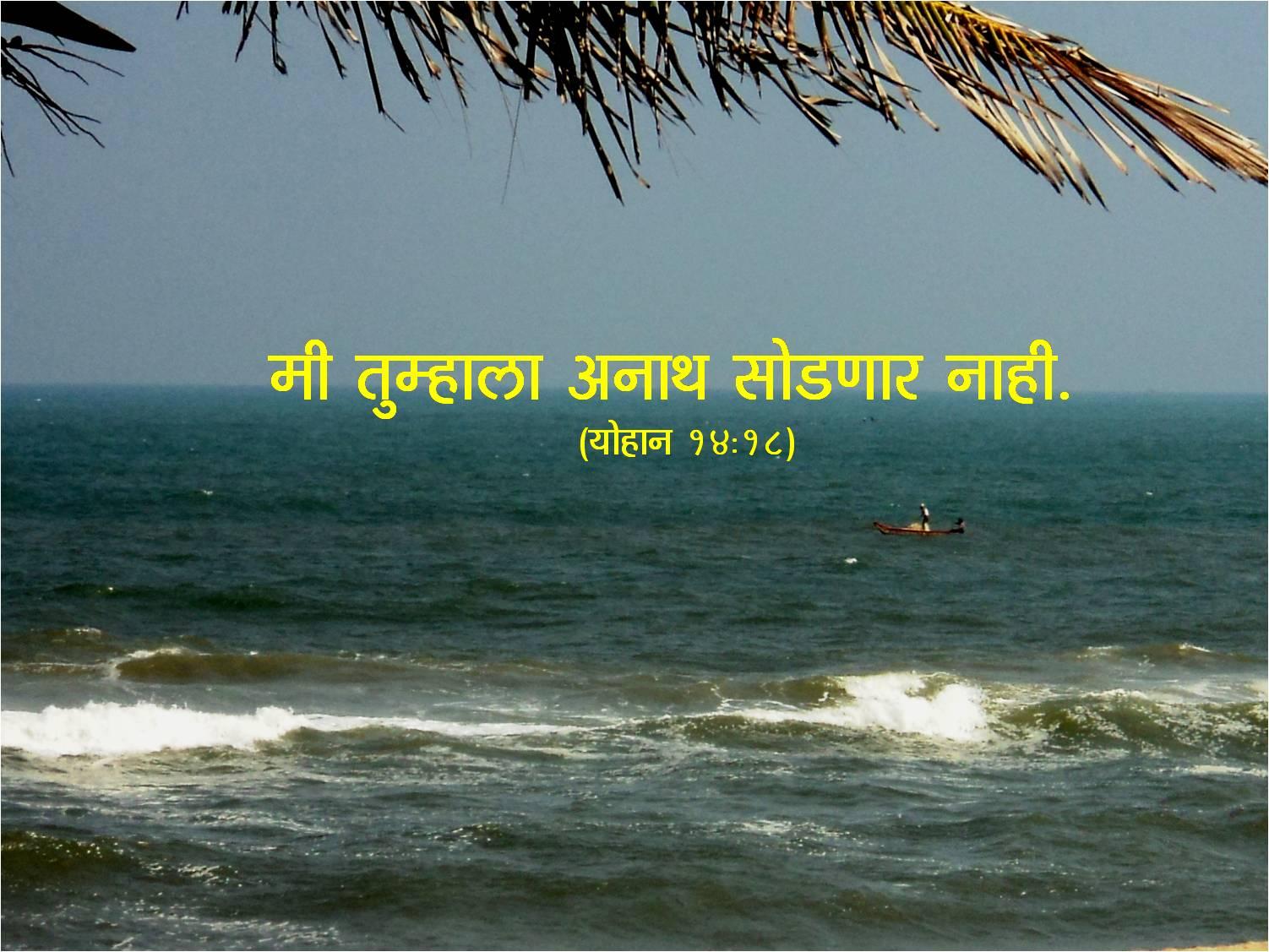 marathi bible wallpaper for - photo #20