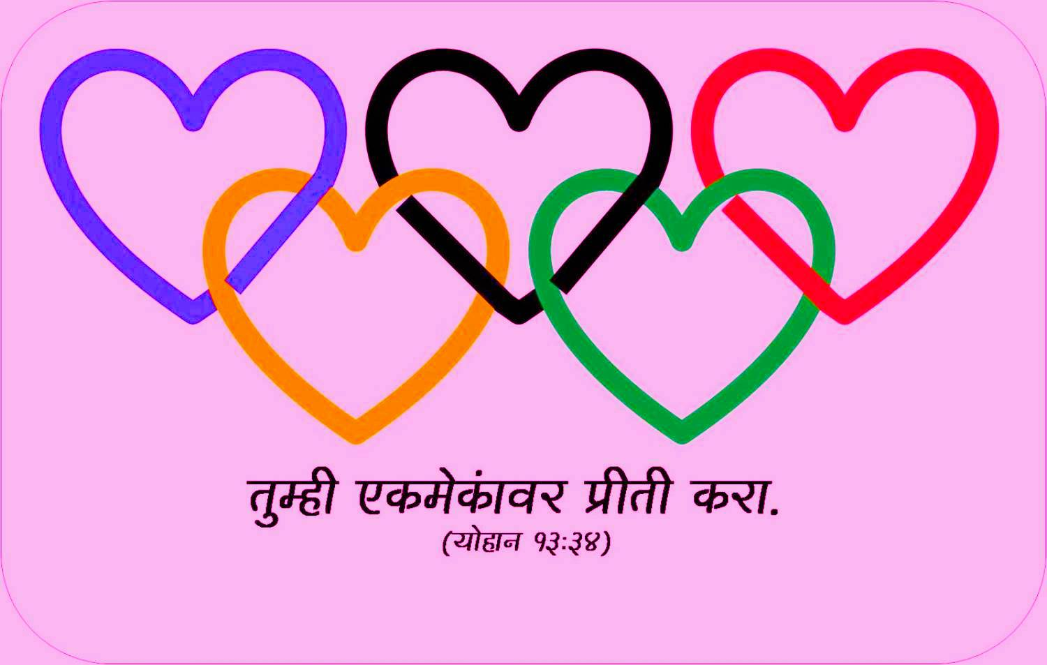 Marathi Bible Wallpaper For Valentines Day 2011 Nava Karar