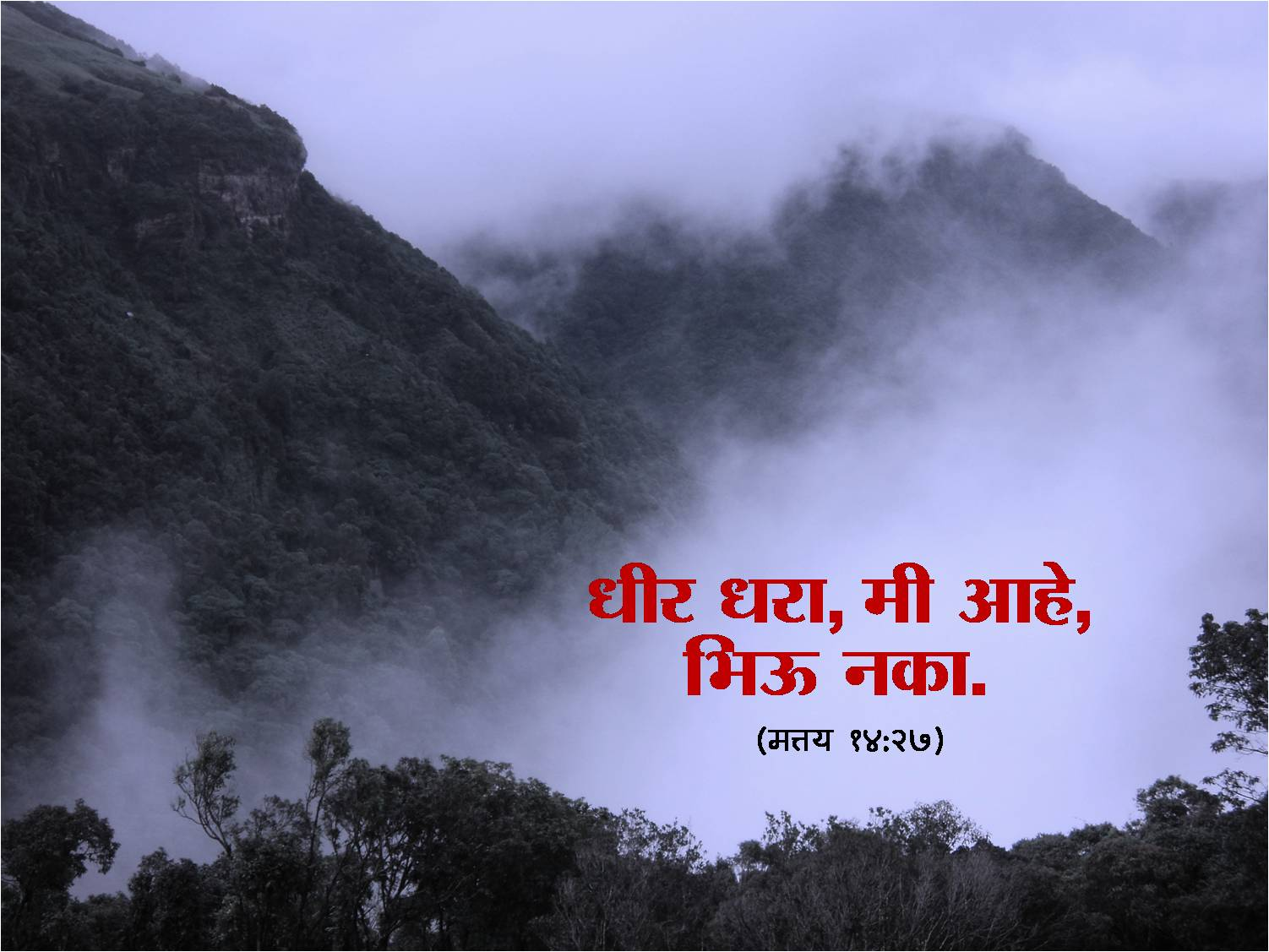marathi bible wallpaper for - photo #8