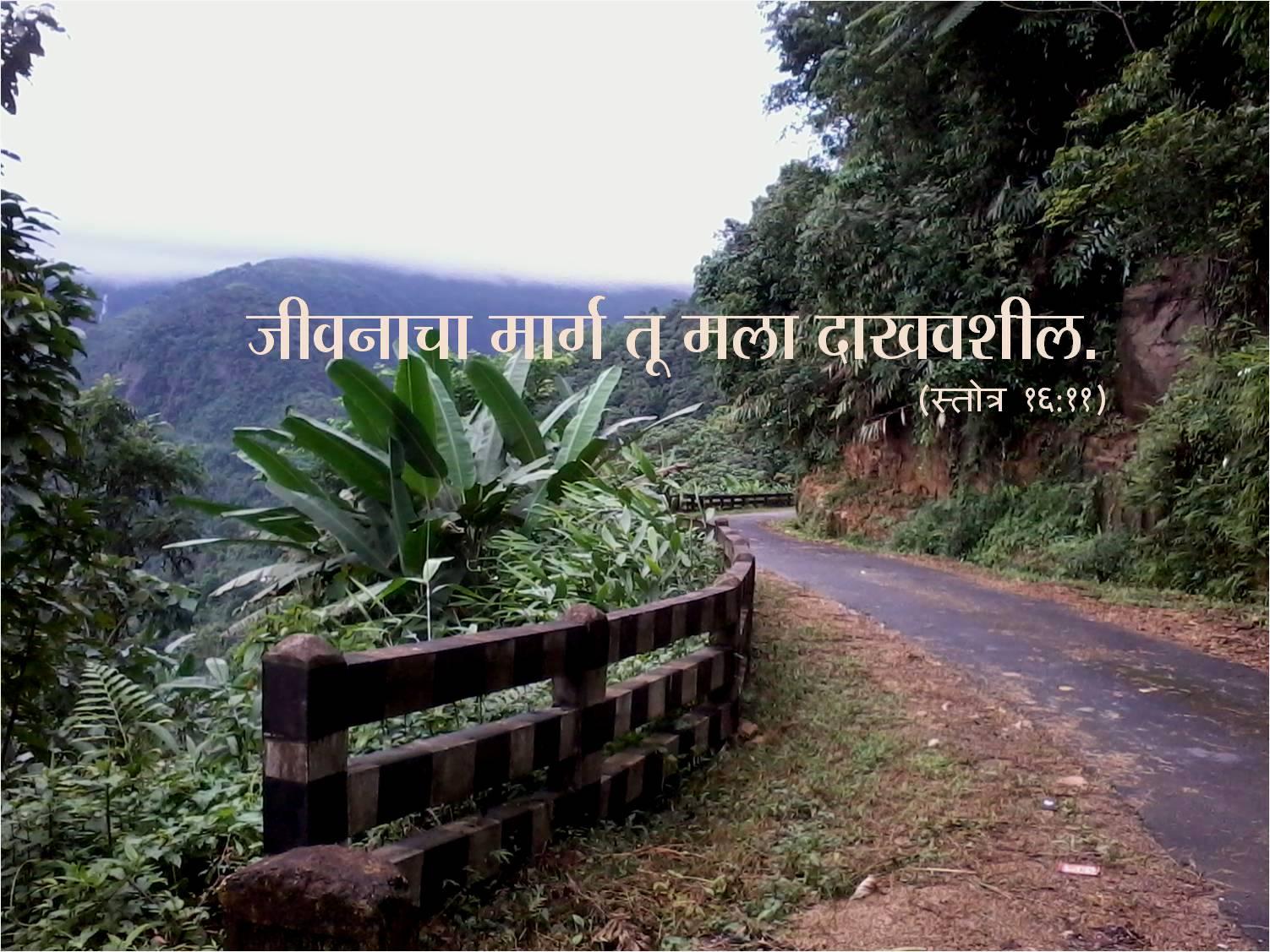 marathi bible wallpaper for - photo #34