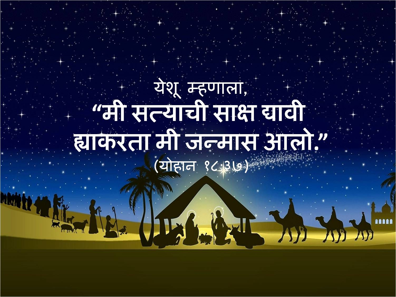 marathi bible wallpaper for - photo #17
