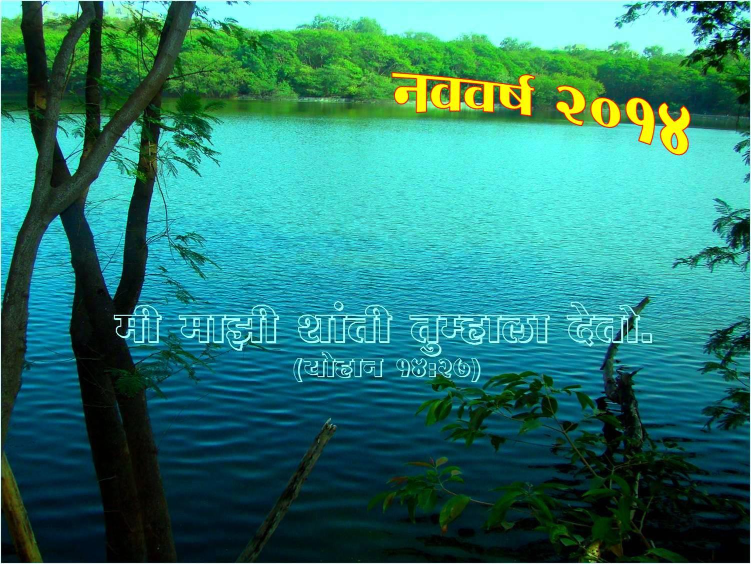 marathi bible wallpaper for - photo #2