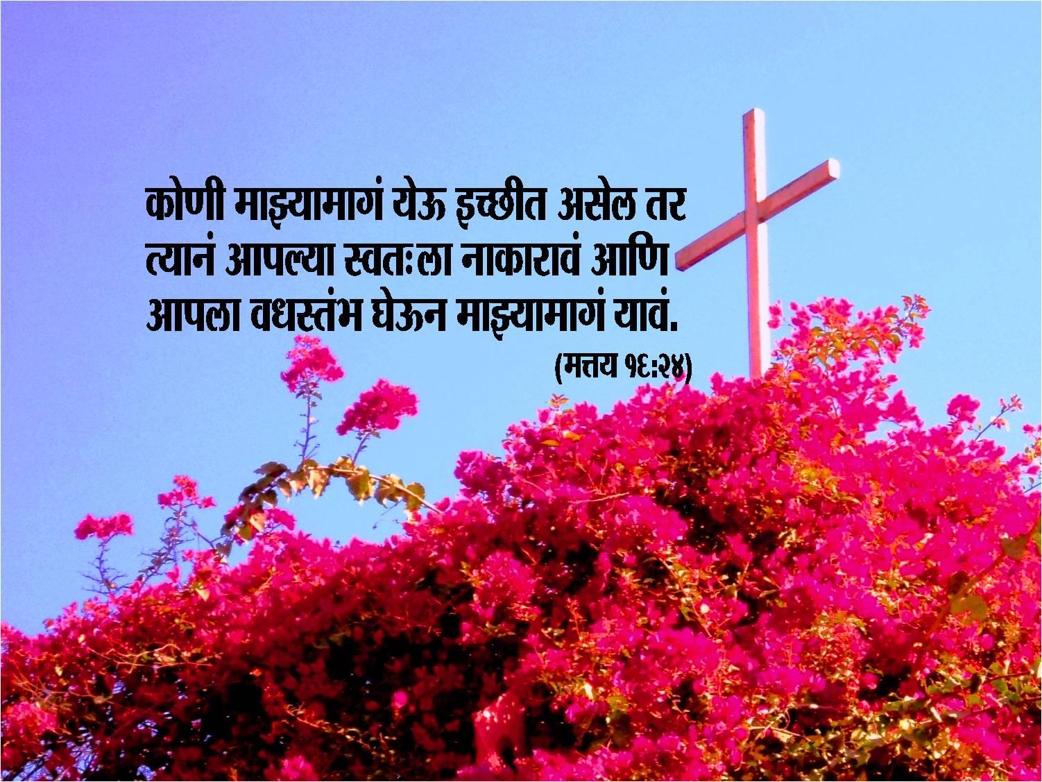 marathi bible wallpaper for - photo #45