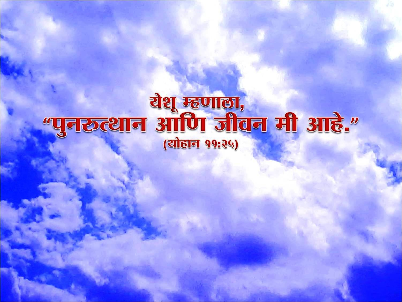 marathi bible wallpaper for - photo #13