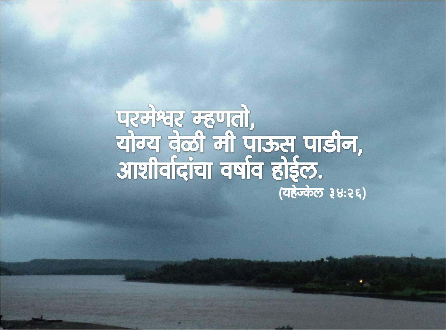 marathi bible wallpaper for - photo #16