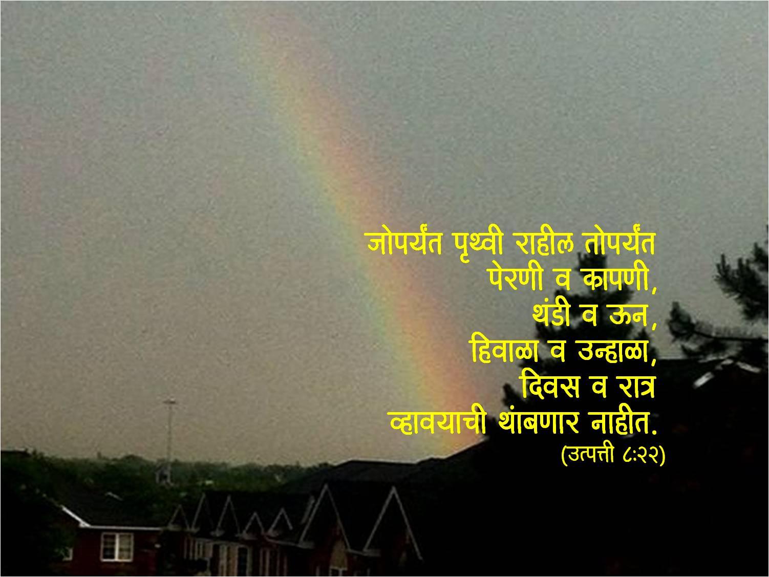 Marathi Bible Wallpaper (Genesis 8:22) | Nava Karar ...