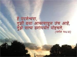 Wallpaper Psalm 108 4