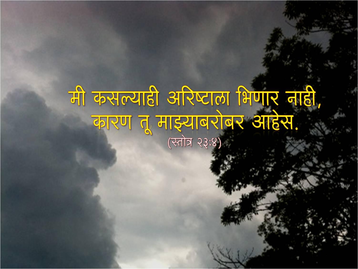 marathi bible wallpaper for - photo #9