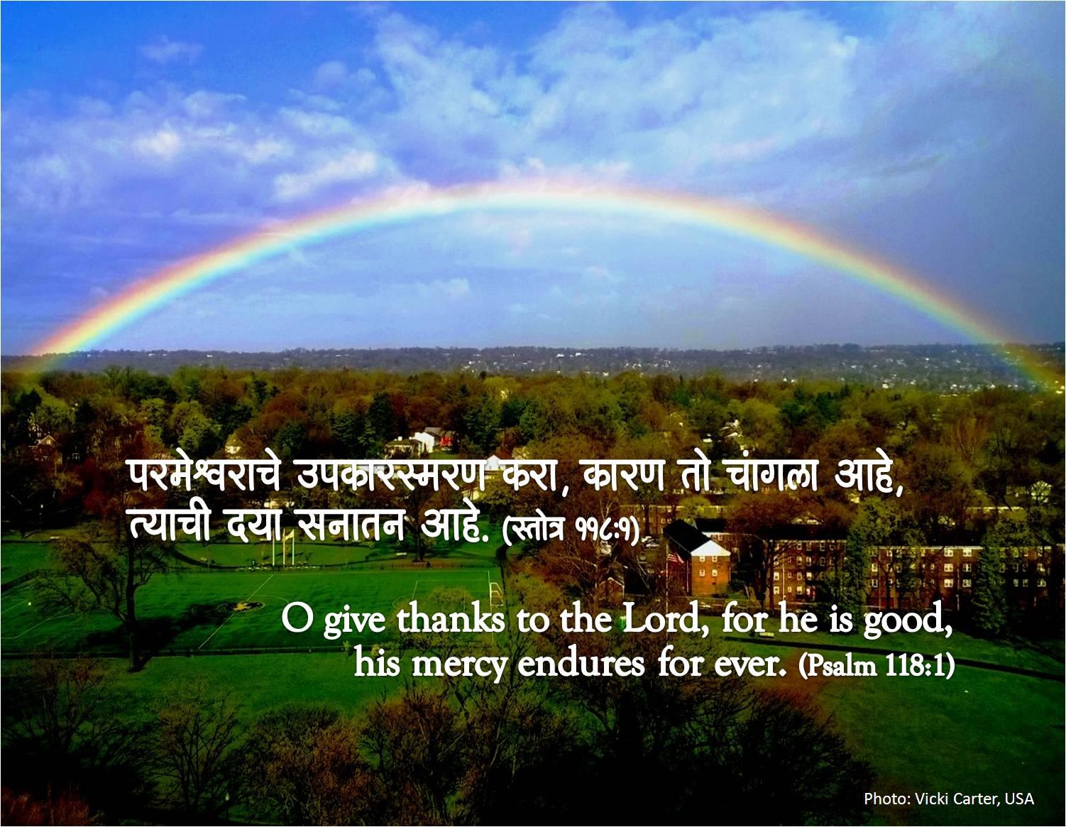 marathi bible wallpaper for - photo #11