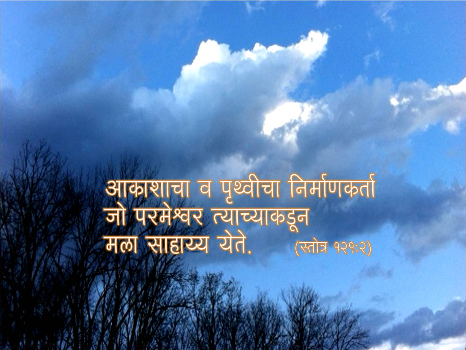 Marathi Bible Pdf