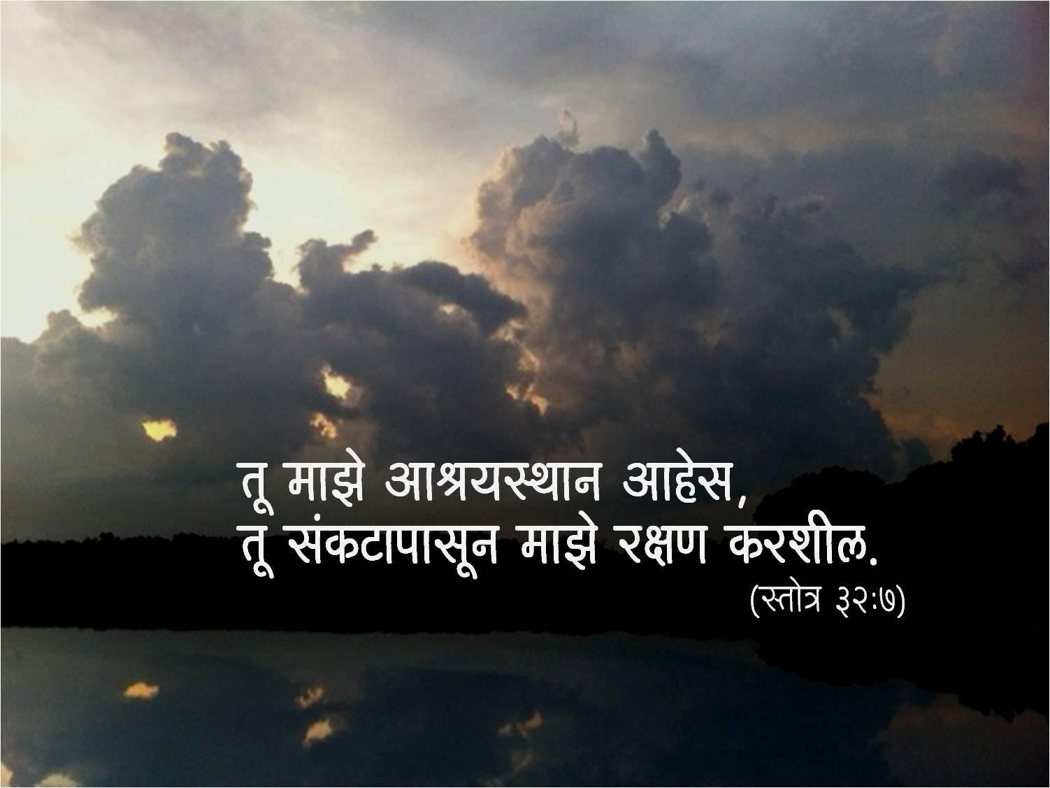 marathi bible wallpaper for - photo #14