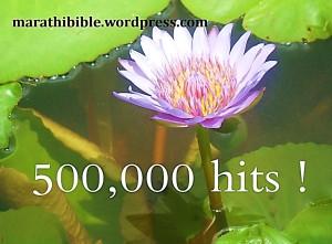 500,000 hits