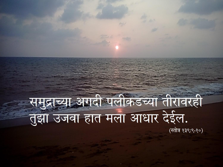 marathi bible wallpaper for -#main